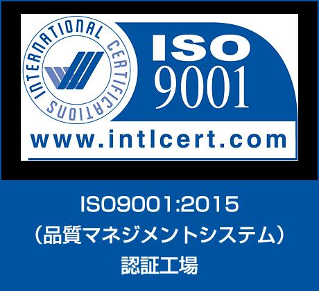 ISO9001:2015(品質マネジメントシステム)認証工場